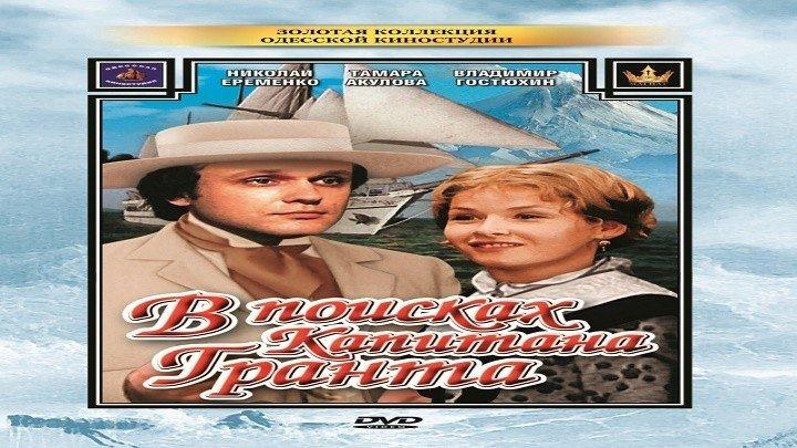 В поисках капитана Гранта.1985.(7 серия)DVDRip.AVC.