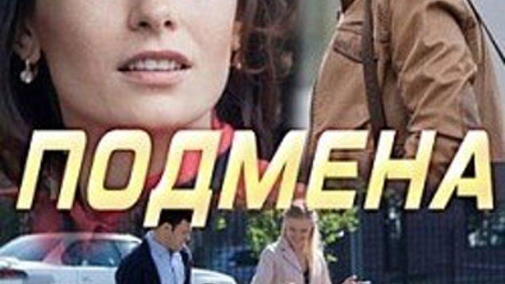 Подмена — Podmena (2017)