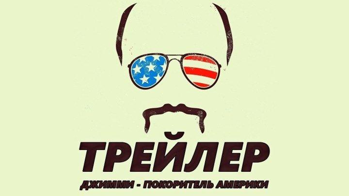 Джимми – покоритель Америки - Русский трейлер (2017) HD