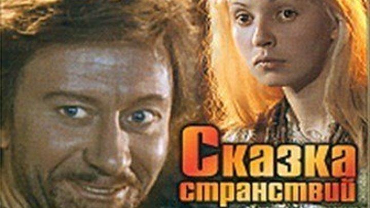 Сказка странствий (СССР, Чехословакия, Румыния, 1982 г.)