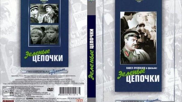 Зелёные цепочки (1970) - художественный, военный фильм