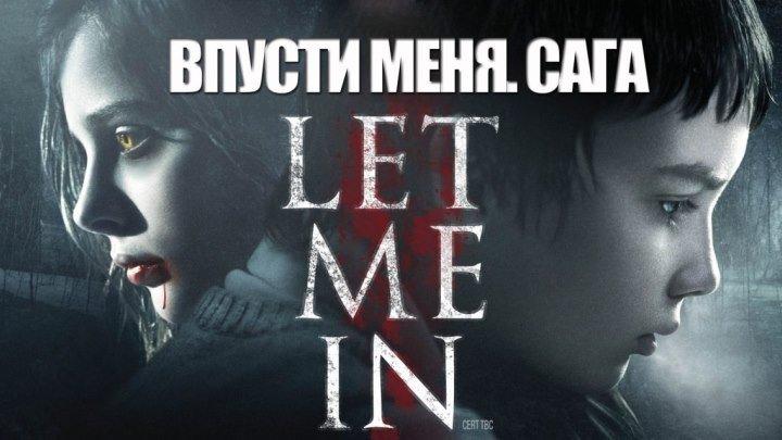 Впусти меня. Сага (Let Me In 2010)