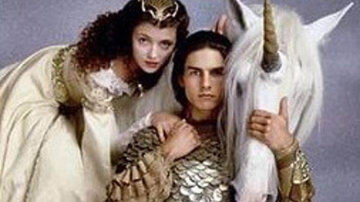 Легенда (1985), фантастика, приключения, мелодрама.