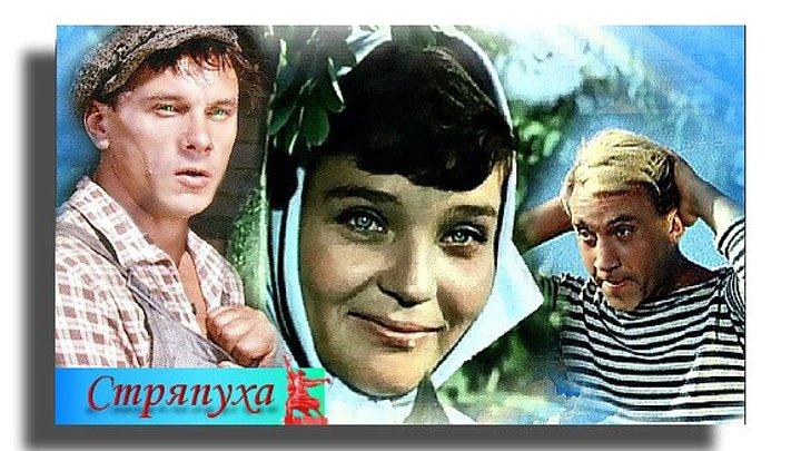 Советские фильмы.Стряпуха ( цветная версия )