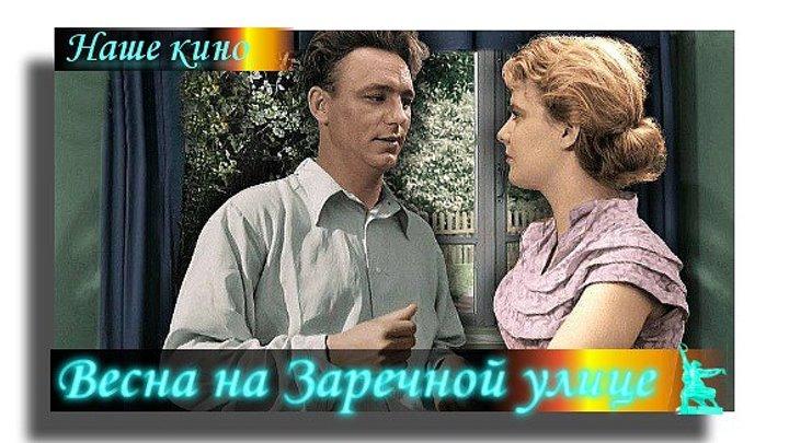 Советские фильмы.Весна на Заречной улице (1956) ЦВЕТНАЯ полная версия