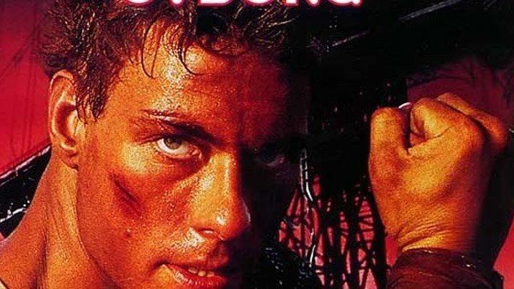 Киборг 1989 фантастика, боевик, триллер,