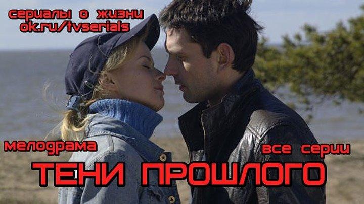 ТЕНИ ПРОШЛОГО - жизненная мелодрама (сериал, 2017г)