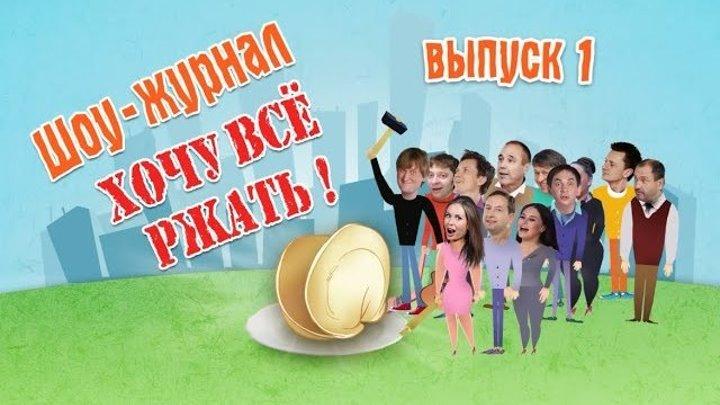 Хочу всё ржать))) - Уральские Пельмени