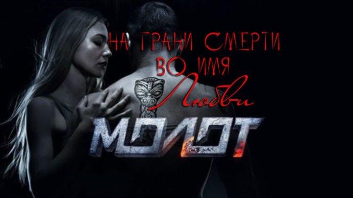 Молот - Трейлер (2016)