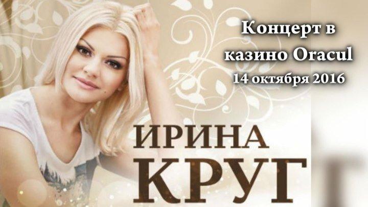Ирина Круг - Концерт в Казино Oracul / 14.10.2016 / полная версия