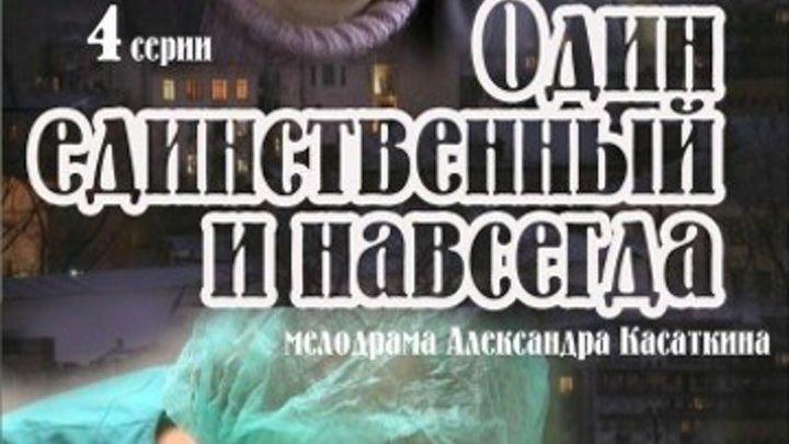 Один единственный и навсегда 4 серии Русская мелодрама Фильм Сериал 2011