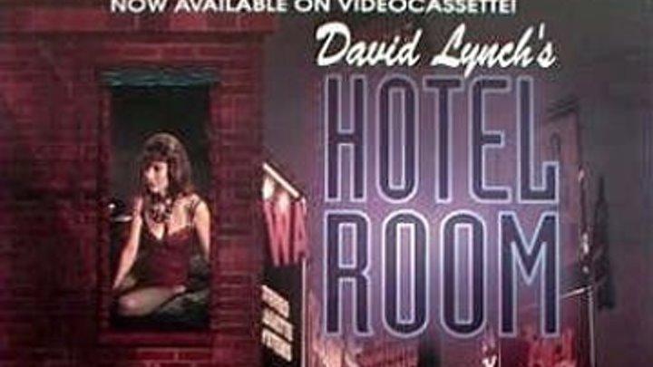 Номер в отеле 1993 Канал Дэвид Линч