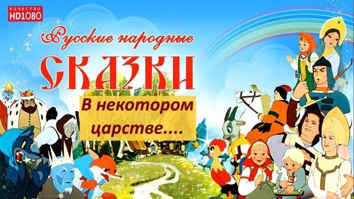 🎬 В некотором царстве...(СССР HD1О8Ор) • Мультфильм - сказка \ 1957года