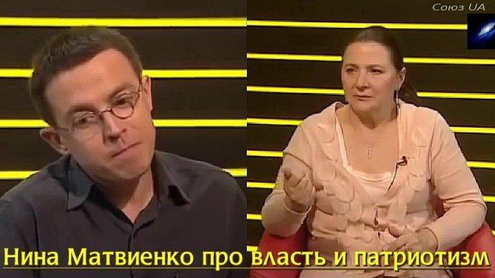 Нина Матвиенко про власть и патриотизм 2017