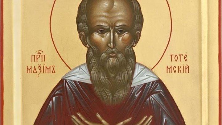 29 января - БЛАЖЕННЫЙ МАКСИМ ТОТЕМСКИЙ, ХРИСТА РАДИ ЮРОДИВЫЙ) Жития Святых.