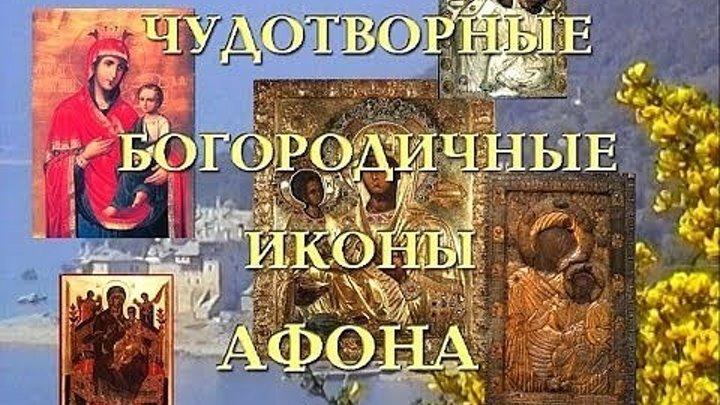 Чудотворные Богородичные иконы Афона _ Интересный фильм _ HD