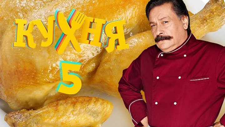 Кухня 5 сезон 3 серия