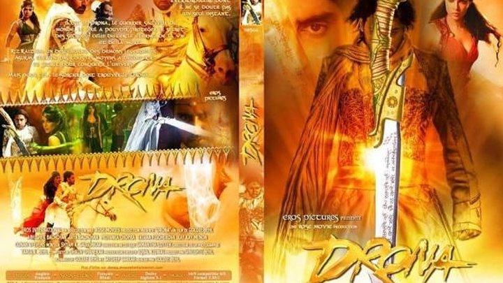"Х/Ф "" Дрона"" / Drona / (2008) Индия. Жанр: Боевик, Фэнтези, Драма, Приключения."