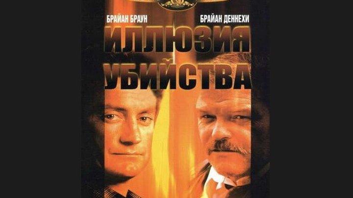 """Иллюзия убийства"" _ (1986) Боевик,триллер,криминал. (HD 720p.)"