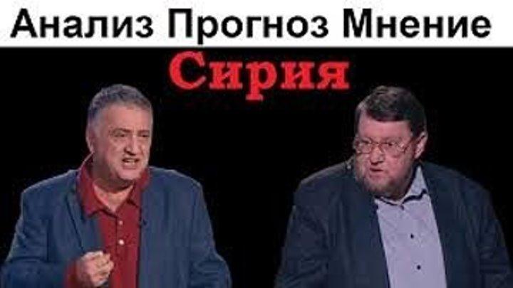 Сатановский и Багдасаров о переговорах в Астане по Сирии