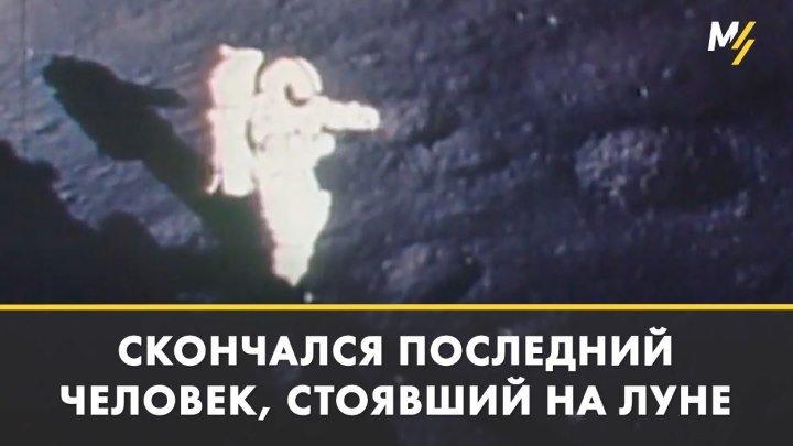 Юджин Сернан – последний человек на Луне