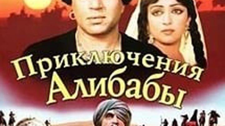 группа Памир ONE__ Фильм Алибаба и 40-разбойников __1980 г в хорошем качестве _