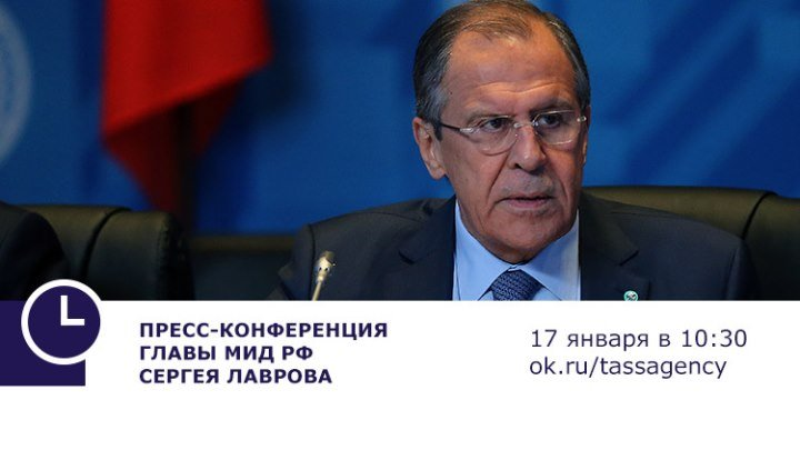 Пресс-конференция Сергея Лаврова