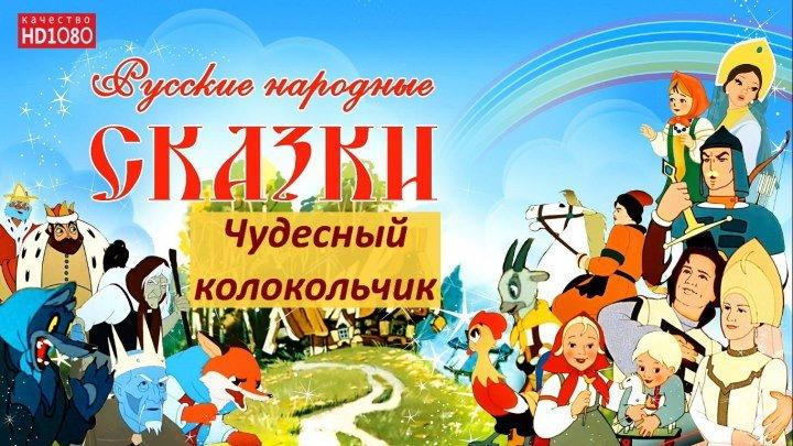🎬 Чудесный колокольчик (СССР HD1О8Ор) • Мультфиль - сказка \ 1949год