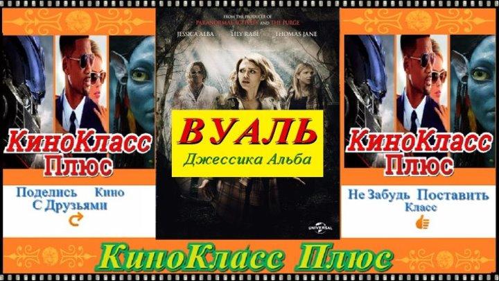Вуаль(HD-720)(2015)-ужасы,триллер,драма...