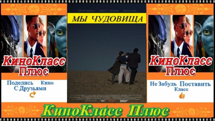 Мы чудовища(HD-720)(2015)-триллер,драма...