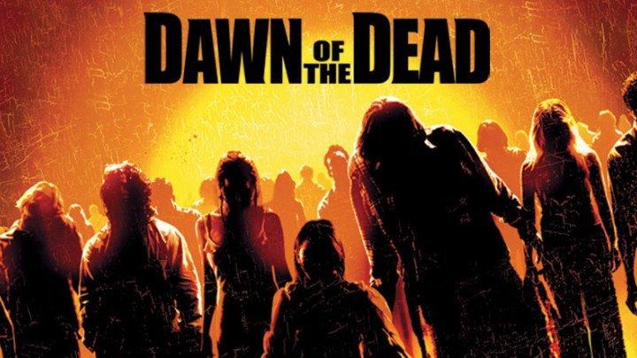 Рассвет мертвецов Dawn of the Dead (2004)