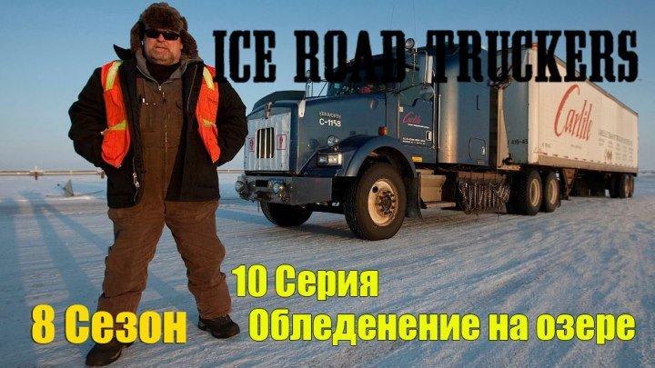 Ледовый путь дальнобойщиков 8 сезон 10 серия - Обледенение на озере