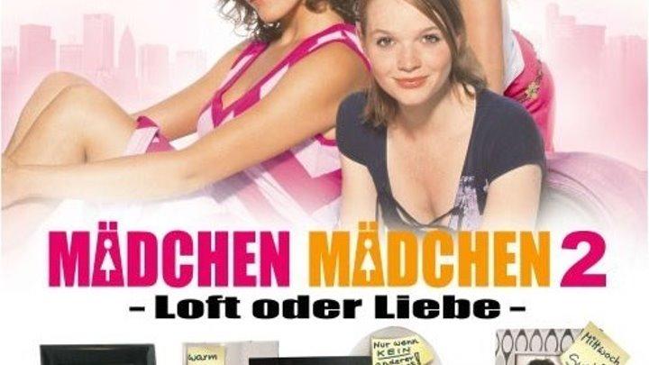 супер молодежная комедия фильм-2 _ Девочки снова сверху (2004) Mдdchen, Mдdchen 2 - Loft oder LiebeЖанр: Комедия. Страна: Германия.