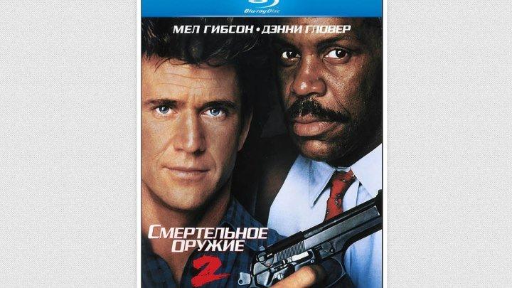 Смертельное оружие 2.1989