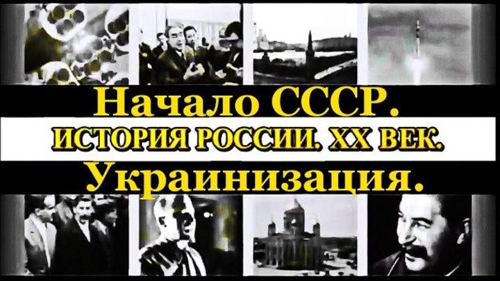 История России ХХ век. Начало СССР. Украинизация.