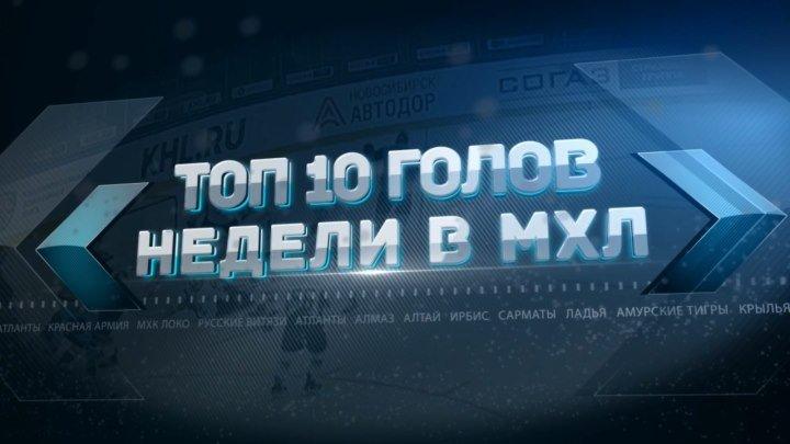 Лучшие голы 18-й недели МХЛ