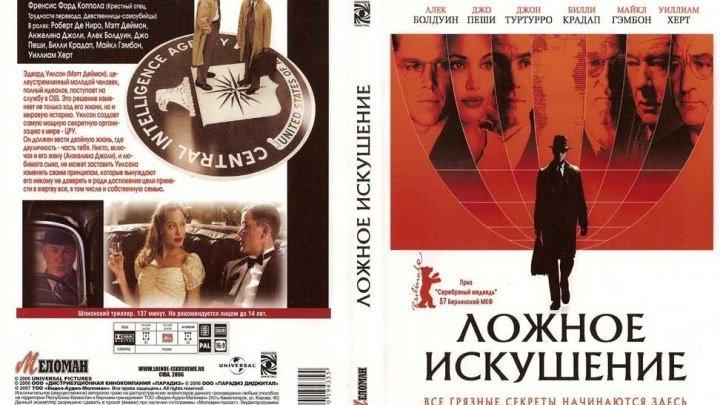 Ложное искушение (2006) Триллер, Драма.