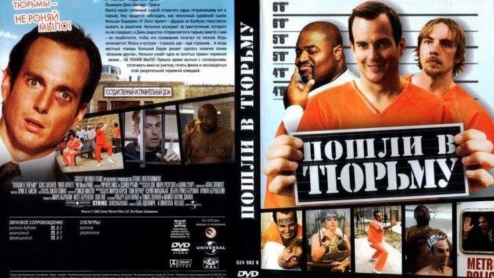 Пошли в тюрьму (2006) Комедия, Криминал.