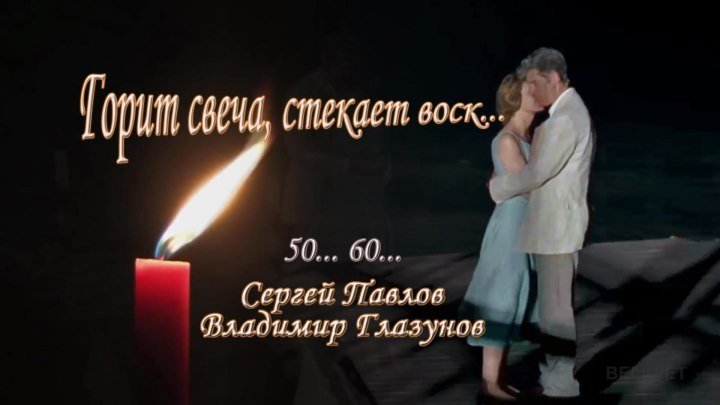Две песни о любви. . Горит свеча, стекает воск... (50, 60).