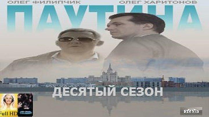 Паутина 10 сезон(ссылки в комментарии)Детектив