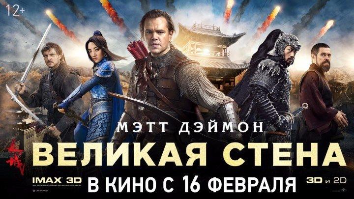 ВЕЛИКАЯ СТЕНА 3D IMAX3D 2D уже в кино