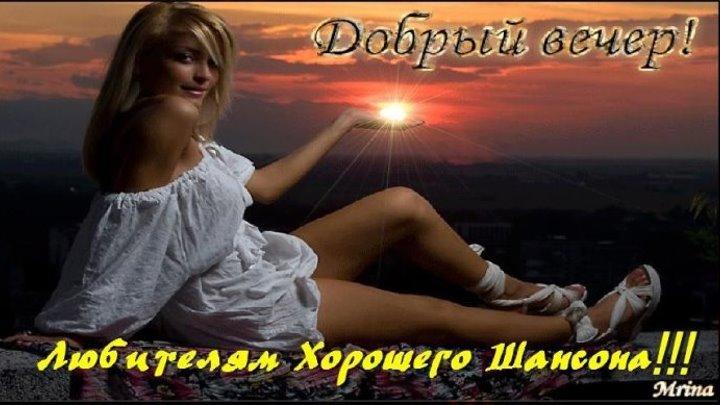 Друзья, доброго Вам вечера!!! Поет душа - Андрей Романов