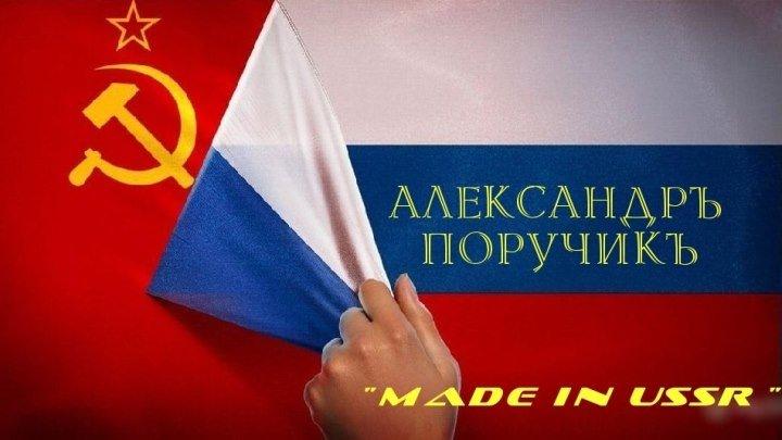 А.Поручикъ - USSR