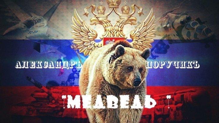 А.Поручикъ - Медведь