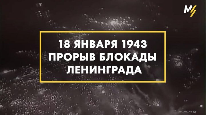 Прорыв блокады Ленинграда. Хроника