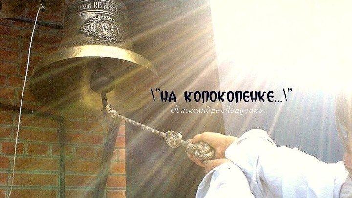 Александръ Поручикъ - На колоколенке