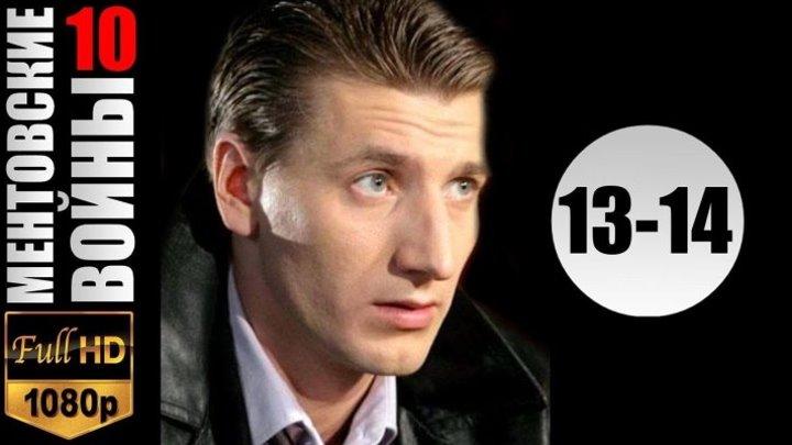 Ментовские войны 10 сезон 13-14 серия (2016) Криминал фильм сериал
