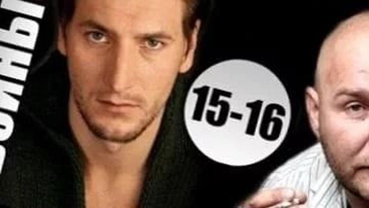 Ментовские войны 10 сезон 15-16 серия (2016) Криминал фильм сериал