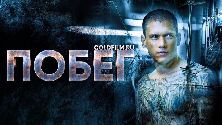 Побег (5 сезон) Русский трейлер (2017)