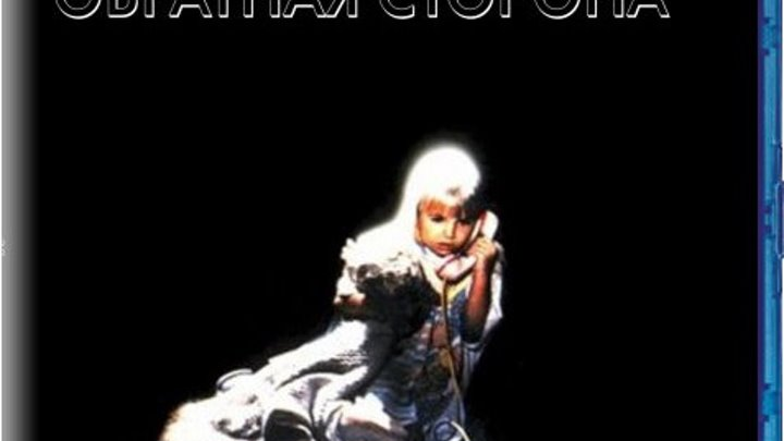 мистика _Полтергейст 2: Обратная сторона / Poltergeist II. The Other Side (1986) Жанр: Ужасы, Триллер, Фэнтези, Драма. Страна: США.